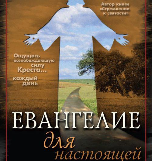 Джерри Бриджес – Евангелие для настоящей жизни – сильная книга для практической жизни