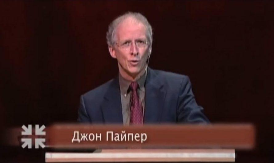 Взирать на  Иисуса Христа и наслаждаться Им, Часть 1 – Джон Пайпер – проповедь