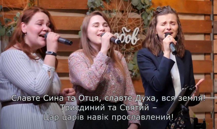 Цар царів! – Юлія Савченко, Марія Варносова, Юлія Головіна (King of Kings – Hillsong Worship)