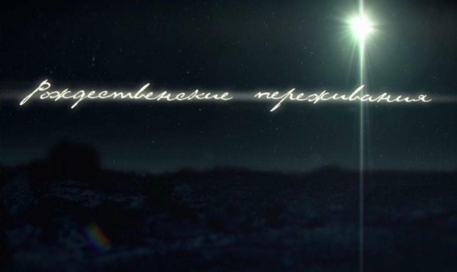 """А это ФИЛЬМ """"Рождественские переживания"""" – все серии отличного сериала собранные в одном фильме"""