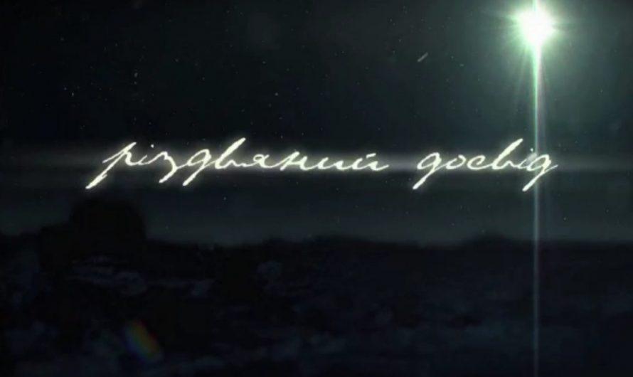 """(УКР) А це ФІЛЬМ """"Різдвяні переживання"""" – всі серії чудового серіалу зібрані в одному фільмі"""